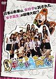 発足!ギャル内閣[DVD]