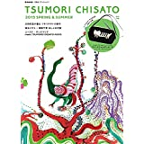 TSUMORI CHISATO 2015 SPRING & SUMMER (e-MOOK 宝島社ブランドムック)