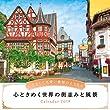 小さくて可愛い童話のような心ときめく世界の街並みと風景 (インプレスカレンダー2019)