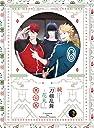 続『刀剣乱舞-花丸-』 其の五 Blu-ray (初回生産限定版)