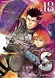 Sエス―最後の警官―(18) (ビッグコミックス)