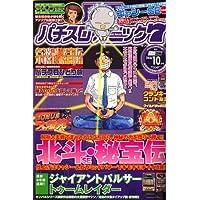 別冊パチスロパニック7 (セブン) 2006年 10月号 [雑誌]
