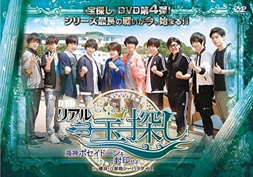 DVDリアル宝探し「~海神ポセイドーンを封印せよ~in 横浜・八景島シーパラダイス」