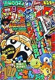 月刊 コロコロコミック 2006年 09月号 [雑誌]