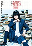 小説 響 HIBIKI (小学館文庫)