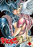 デビルマンサーガ 8 (8) (ビッグコミックススペシャル)
