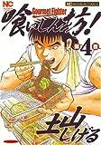 喰いしん坊! 4 (ニチブンコミックス)
