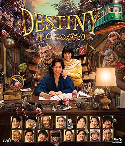 DESTINY 鎌倉ものがたり [Blu-ray] (通常版)