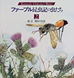 ファーブル昆虫記の虫たち〈2〉 (Kumada Chikabo's World)