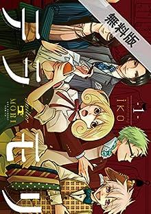 テラモリ(1)【期間限定 無料お試し版】 (裏少年サンデーコミックス)