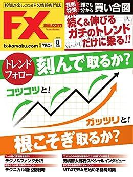 FXkouryaku (FX攻略.com 2018年08月)