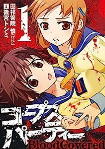 コープスパーティー BloodCovered 1巻 (デジタル版ガンガンコミックスJOKER)