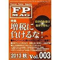 ファイナンシャル・プランナー・マガジン Vol.003(2013年秋号) FPMAG