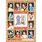 モーニング娘。主演ミュージカル 江戸っ娘。忠臣蔵 [DVD]