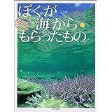ぼくが海からもらったもの―井上慎也フォトエッセイ (スマイル・ブックス)