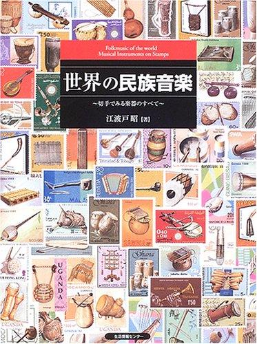 世界の民族音楽―切手でみる楽器のすべての詳細を見る