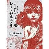 レ・ミゼラブル (下)<レ・ミゼラブル> (角川文庫)