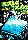 最狂超(スーパー)プロレスファン烈伝 (Count.1 / 徳光 康之 のシリーズ情報を見る