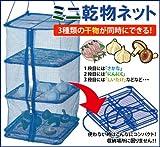 乾物ネット 干し魚や干し物作りにお勧め 3種類の干物が同時にできる便利な乾物用ネット 乾物ネット 乾き物ネット