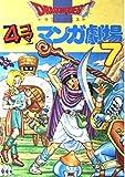 ドラゴンクエスト4コママンガ劇場 (7)