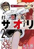 打撃女医サオリ(2) (角川コミックス・エース)