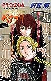 ペアプリ Vol.7 新テニスの王子様 公式キャラクターガイド (ジャンプコミックス)