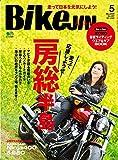 BikeJIN/培倶人(バイクジン) 2020年5月号
