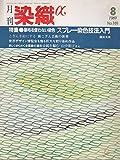 月刊 染織α (アルファ) 1989年08月号 No.101