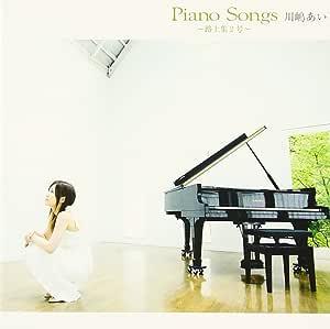 Piano Songs~路上集2号