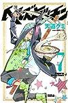 ヘルズキッチン(7) (ライバルコミックス)