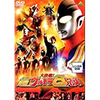 大決戦!超ウルトラ8兄弟|中古DVD