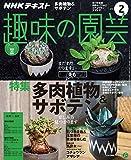NHK 趣味の園芸 2018年 2月号 [雑誌] (NHKテキスト)