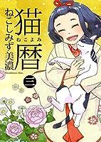 猫暦 三 (ねこぱんちコミックス)