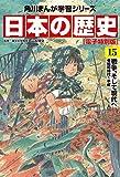 日本の歴史(15)【電子特別版】 戦争、そして現代へ 昭和時代?平成<日本の歴史【電子特別版】> (角川まんが学習シリーズ)