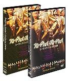 ブロードウェイ♪ブロードウェイ コーラスラインにかける夢 (プレミアムエディション 2枚組) [DVD] 画像