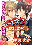 ABCからはじめよう~俺とおまえの妄想サイト~ (BL恋組)