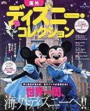 るるぶ海外ディズニー・コレクション (るるぶ情報版 C 54)