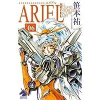 ARIEL 06 (ソノラマノベルス)