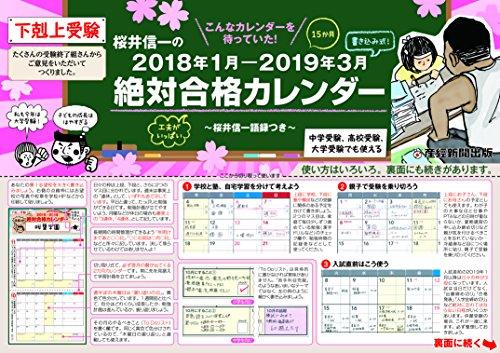 下剋上受験 桜井信一の絶対合格カレンダー2018-2019