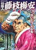 仕掛人藤枝梅安 19 (SPコミックス)