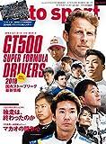 AUTO SPORT 2017年 12/15号 No.1470