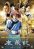 鹿鼎記 ロイヤル・トランプ DVD-BOXII[DVD]