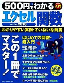 500円でわかる エクセル関数2010 500円でわかるシリーズ (学研コンピュ...