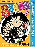 3年奇面組【期間限定無料】 1 (ジャンプコミックスDIGITAL)