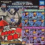 超ロボット生命体 トランスフォーマープライム アームズマイクロン スペシャルエディション 全12種セット