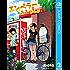 エンペラーといっしょ 2 (ジャンプコミックスDIGITAL)