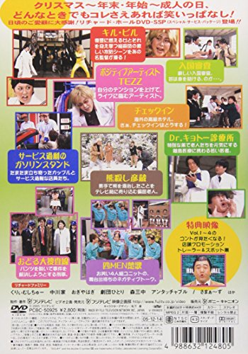 リチャードホール 4.5 大感謝SSP (スペシャル・サービス・パッケージ) [DVD]