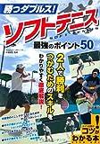 勝つダブルス!ソフトテニス最強のポイント50 (コツがわかる本!) [単行本] / 中堀 成生 (監修); メイツ出版 (刊)