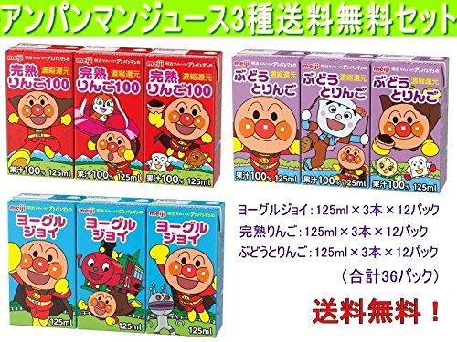 明治 アンパンマン3種セットC「ジョイ、ぶどう、りんご」125ml×3本×36パック