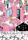宇宙大恋愛 / まことじ のシリーズ情報を見る